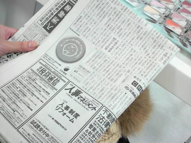 日曜日☆原宿
